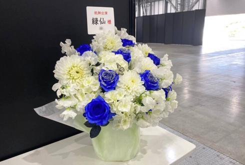緑仙様の #にじFes2021 &前夜祭出演祝い花 @東京ビッグサイト