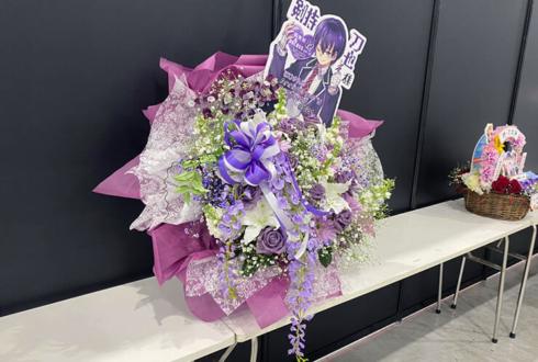 剣持刀也様の #にじFes2021 &前夜祭出演祝い花 @東京ビッグサイト