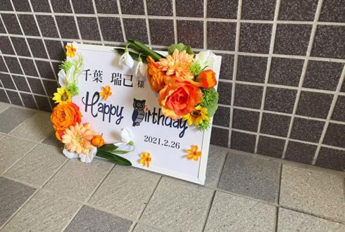 【 #ヲモヒヲカタチニプラス 】千葉瑞己様の誕生日祝い花 ファンアートレター @アズリードカンパニー
