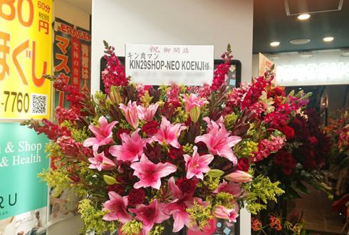 キン肉マン KIN29SHOP-NEO KOENJI様の開店祝いスタンド花 @高円寺