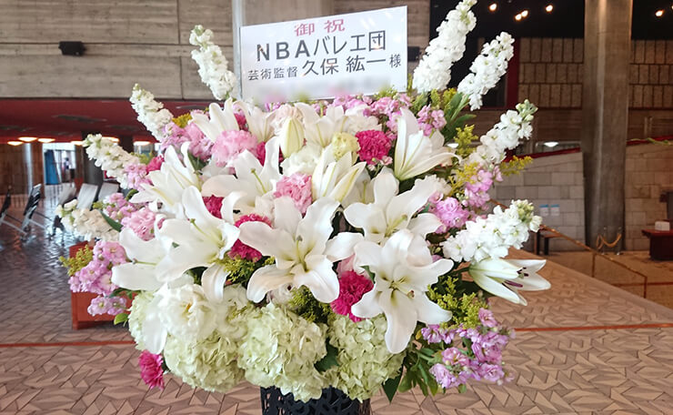 芸術監督 久保紘一様のNBAバレエ団『シンデレラ』公演祝いアイアンスタンド花 @東京文化会館