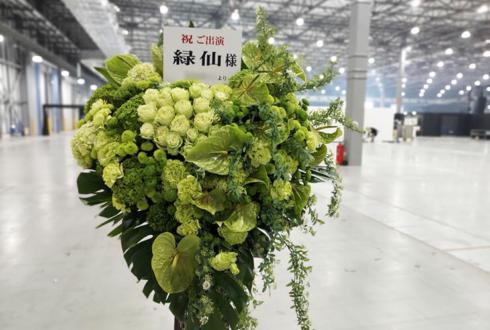 緑仙様のにじFes2021前夜祭出演祝いアイアンスタンド花 @東京ビッグサイト
