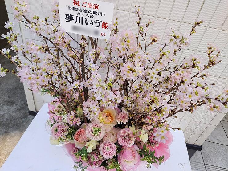 夢川いゔ様の舞台『西園寺家の繁用』出演祝い花 @シアターグリーンBOXinBOX THEATER