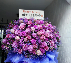 ボナ・I・サルバトーレ様のBDエンカウント開催祝いフラスタ @上野アフィリア・シェリーズ