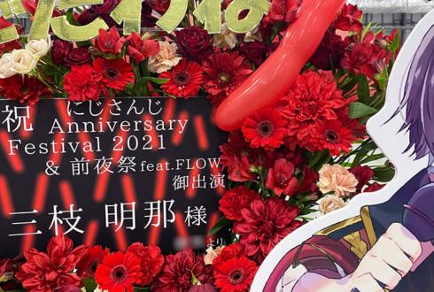 三枝明那様の #にじFes2021 前夜祭出演祝いフラスタ @東京ビッグサイト