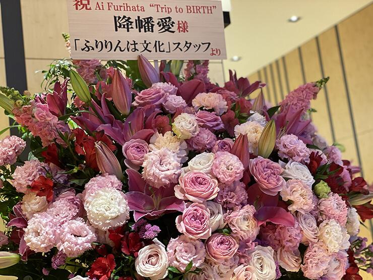 降幡愛様のBDライブ公演祝いアイアンスタンド花 @ビルボードライブ東京
