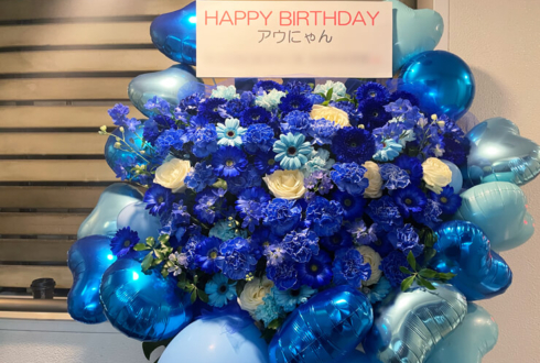 アウにゃんの誕生日祝いフラスタ @Girl`s Bar AURORA