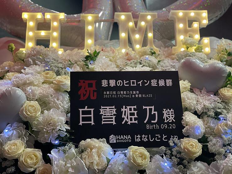 悲撃のヒロイン症候群 白雪姫乃様の生誕祭祝い連結フラスタ @新宿BLAZE