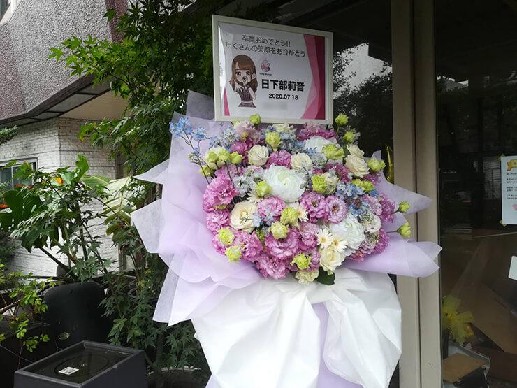 Silly°Honey 日下部莉音様の卒業ライブ公演祝い花束風フラスタ @小岩HITPARADE
