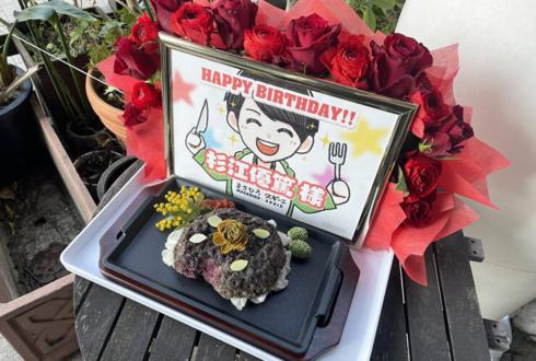 【 #ヲモヒヲカタチニプラス 】杉江優篤様のBDライブ配信祝い花 いきなりステーキヒレステーキモチーフ @えりオフィス