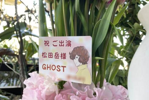 【 #ヲモヒヲカタチニプラス 】ご自宅での推し事に 松田岳様のミュージカルGHOST出演祝い花