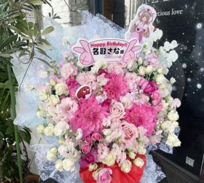 名取さな様の生誕祭イベント『さなのばくたん。-ていねいなお誕生日会-』開催祝い花 @川崎チネチッタ