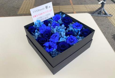 UVERworld 彰様の誕生日祝い&ライブ公演祝い花 プリザーブドフラワーBOXアレンジ @豊洲PIT