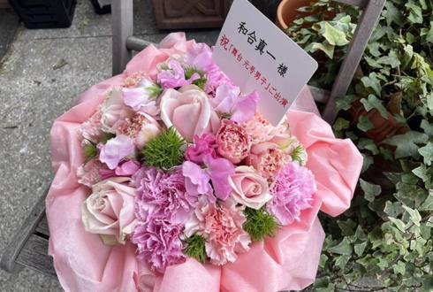 【 #ヲモヒヲカタチニプラス 】ご自宅での推し事に 和合真一様の舞台「元号男子」出演祝い花