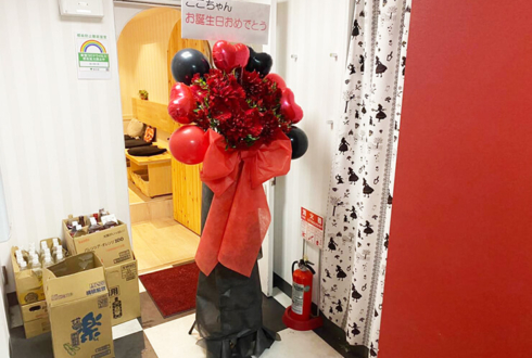 ここ様の生誕&2周年イベント開催祝いフラスタ @猫の隠れ家