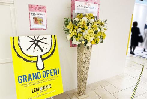 レモネードbyレモニカ様の開店祝いアイアンスタンド花 @コクーンシティ
