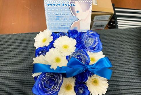 アナタシア まりん様のライブ公演祝い花 @HY TOWN HALL
