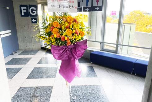 乃木坂46 和田まあや様の1期生ライブ公演祝いコーンスタンド花 @幕張メッセ