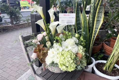 並木メンタルクリニック西川口駅前様の開院祝い花 @川口市