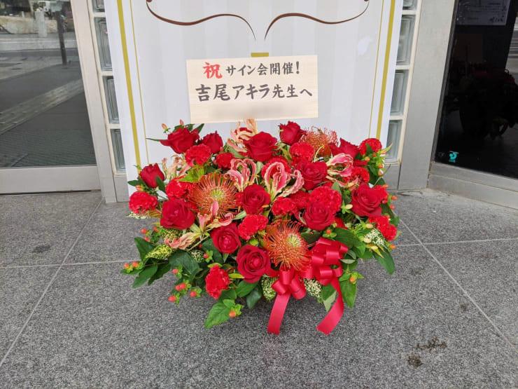 吉尾アキラ先生のサイン会祝い花 @アニメイト池袋