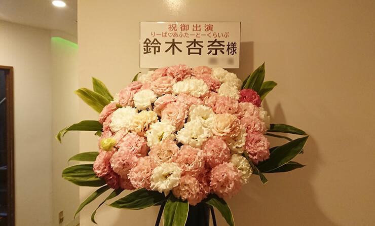 鈴木杏奈様の朗読劇アフターイベント出演祝い猫足スタンド花 @四谷LOTUS