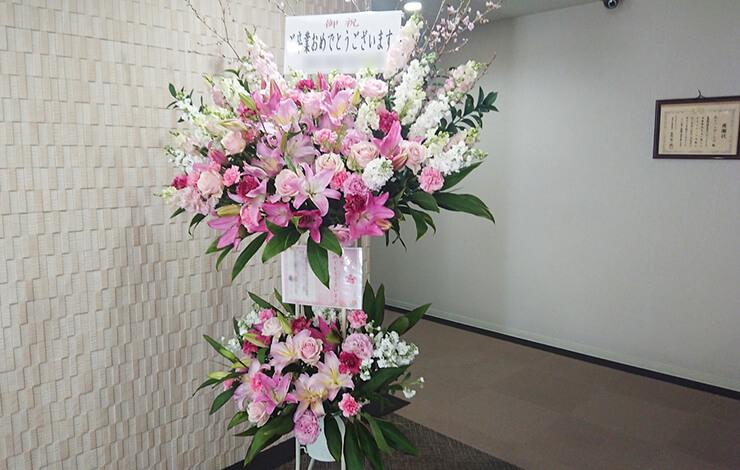 跡見学園女子大学学生寮卒業生の皆様の卒業祝いスタンド花2段 @メゾン音羽
