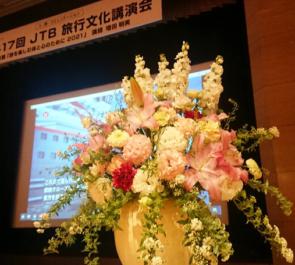 株式会社JTBメディアリテーリング様の講演会壇上花 @有楽町朝日ホール
