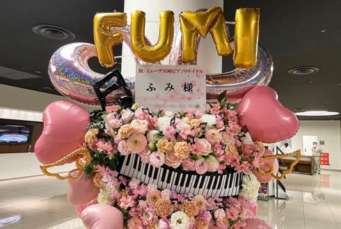 ふみ様のピアノリサイタル公演祝いpinkフラスタ @ミューザ川崎 シンフォニーホール