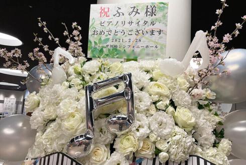 ふみ様のピアノリサイタル公演祝いwhiteフラスタ @ミューザ川崎 シンフォニーホール