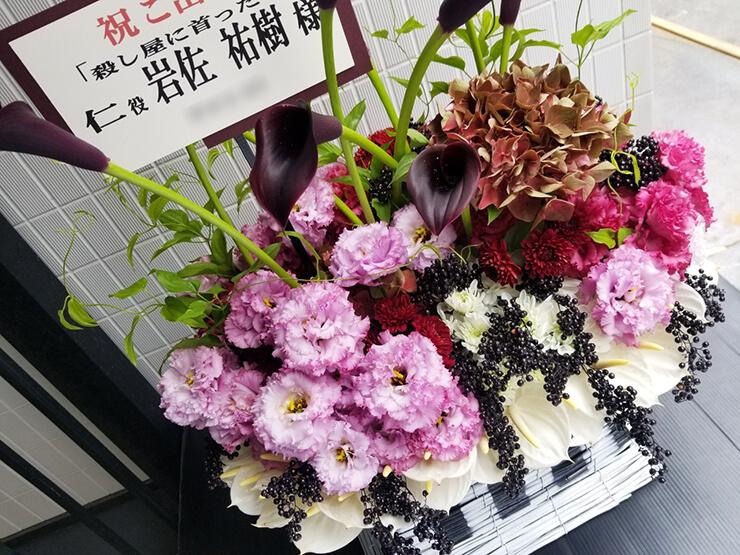 岩佐祐樹様の舞台「殺し屋にくびったけ」出演祝い花 @シアターサンモール
