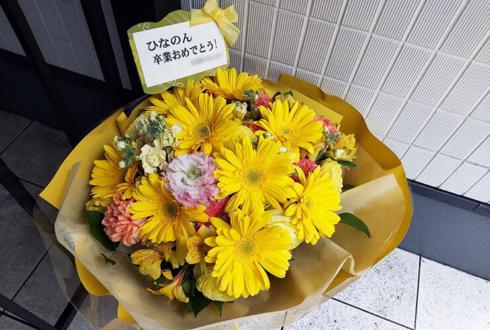 ひなのん様の卒業イベント祝い花束 @あっとふぉーむカフェ秋葉原本店4F