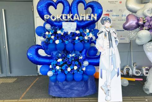 ポケカメン様のライブ「チョコレートストーリー」出演祝いフラスタ @豊洲PIT