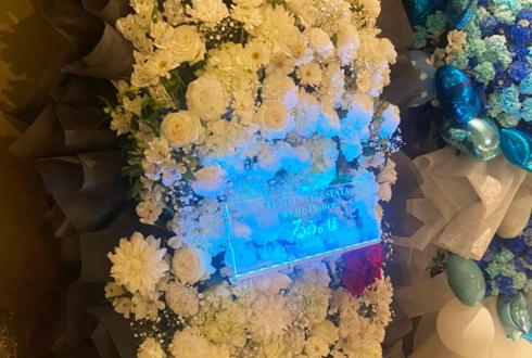 るぅ。様のライブ『White Prince』出演祝いフラスタ @吉祥寺CLUB SEATA