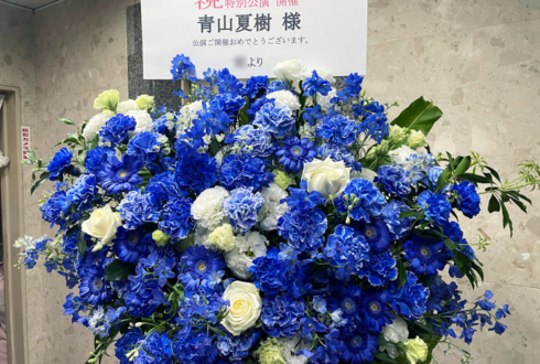 青山夏樹様の活動30周年記念特別公演祝いスタンド花2段 @MKスタジオ