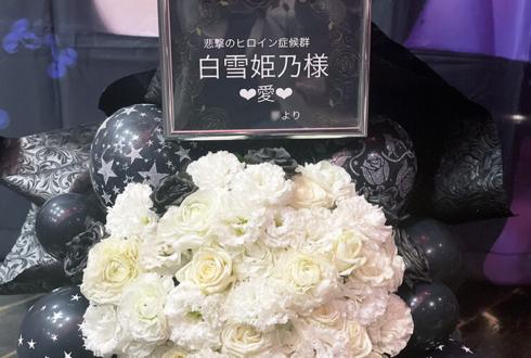 悲撃のヒロイン症候群 白雪姫乃様の2周年記念活動休止前ラストライブ公演祝い花 @新宿BLAZE