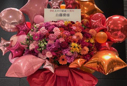 白藤環様のえのぐ3周年記念ライブ公演祝いフラスタ @日本橋三井ホール