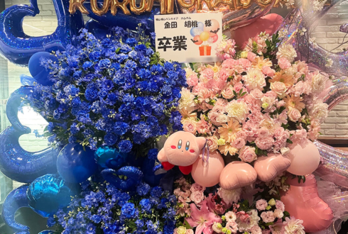 噛ム噛ムバンパイア 金田胡桃様の卒業ライブ公演祝い連結フラスタ @横浜ブロンテ