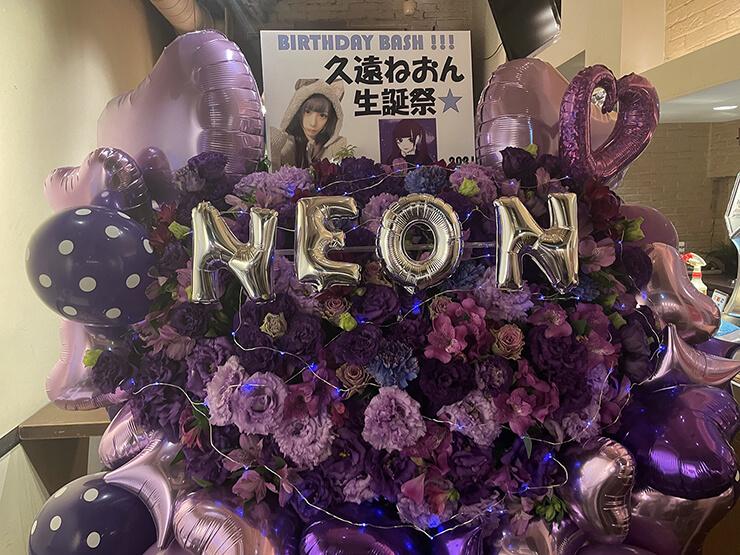 link laze 久遠ねおん様のBDライブ公演祝いフラスタ @EBISU BATICA