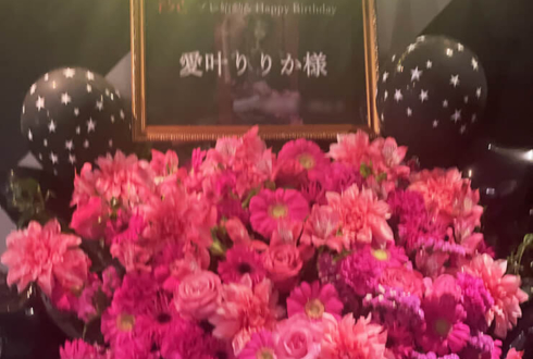 愛叶りりか様の生誕ワンマンライブ公演祝いフラスタ @SHIBUYA THE GAME