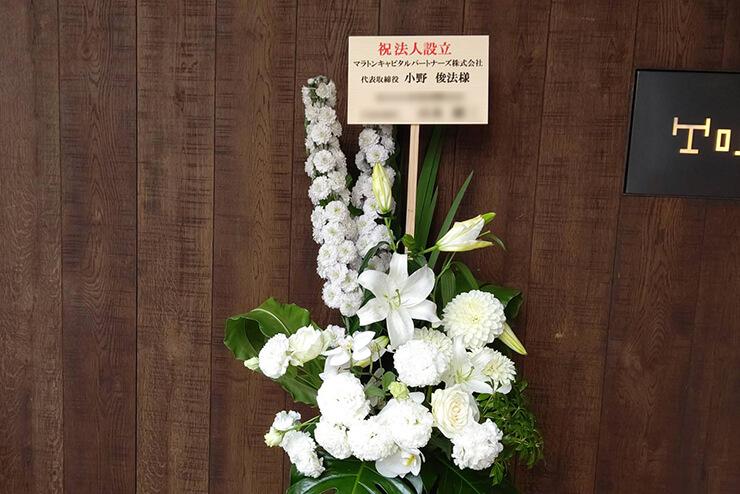 マラトンキャピタルパートナーズ株式会社様の法人設立祝い籠スタンド花 @千代田区大手町