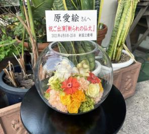 原愛絵様の『斬られの仙太』出演祝い花 プリザーブドフラワーガラスボールアレンジ @新国立劇場