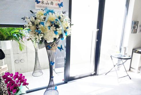 米山舞様の個展開催祝いアイアンスタンド花 @Anicoremix Gallery