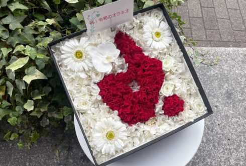オラキオ様のお笑いライブ『令和のオラキオ4』公演祝い花 プリザーブドフラワーBOXアレンジ @LOFT9 Shibuya