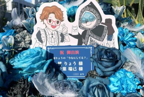 橘りょう様 千葉瑞己様のLINE LIVE「今なにしてる?」配信祝い花 ブルー系アレンジ