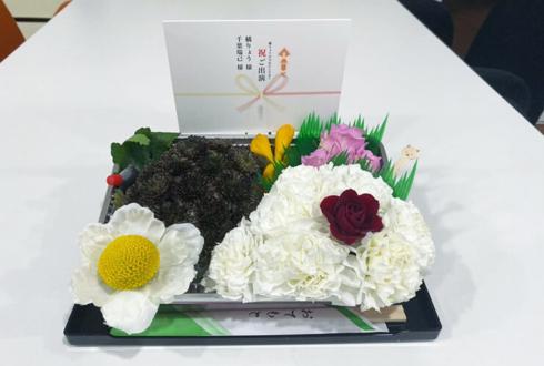 橘りょう様 千葉瑞己様のLINE LIVE「今なにしてる?」配信祝い花 目玉焼きのせハンバーグ弁当モチーフ