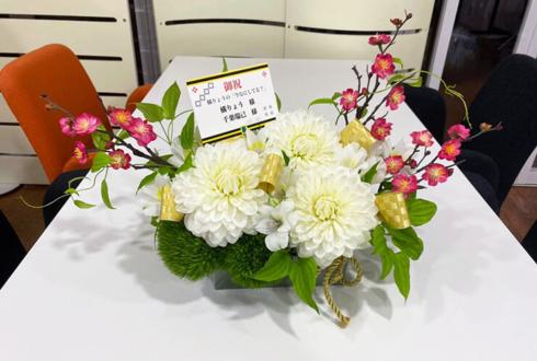 橘りょう様 千葉瑞己様のLINE LIVE「今なにしてる?」配信祝い花 和風アレンジ