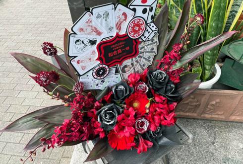 【 #ヲモヒヲカタチニプラス 】和合真一様の舞台出演祝い花 @シアターサンモール 【花屋店頭展示】