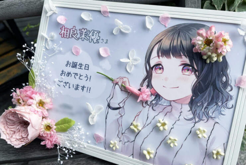 【 #ヲモヒヲカタチニプラス 】相良茉優様のBDイベント開催祝い花 祝い花 ファンアートレター @Digital Double