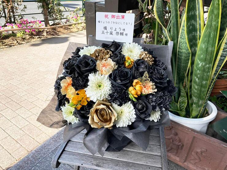 橘りょう様 五十嵐啓輔様のLINE LIVE「今なにしてる?」配信祝い花 Blackメイン