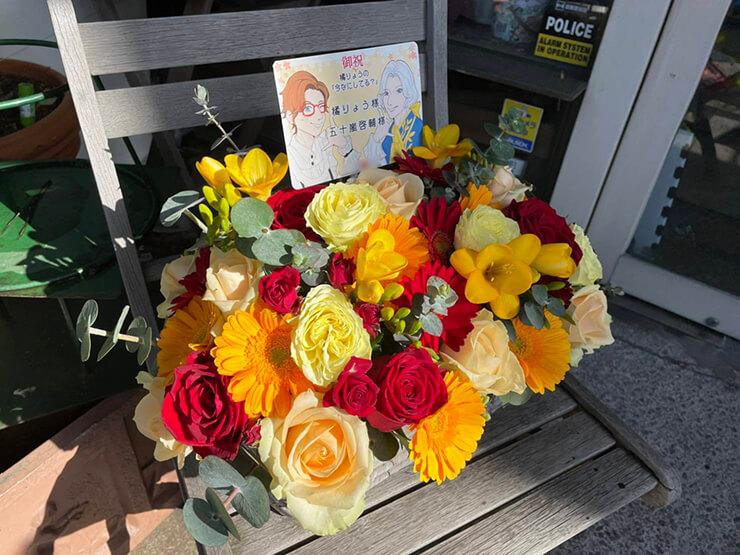 橘りょう様 五十嵐啓輔様のLINE LIVE「今なにしてる?」配信祝い花 フリージアの香り